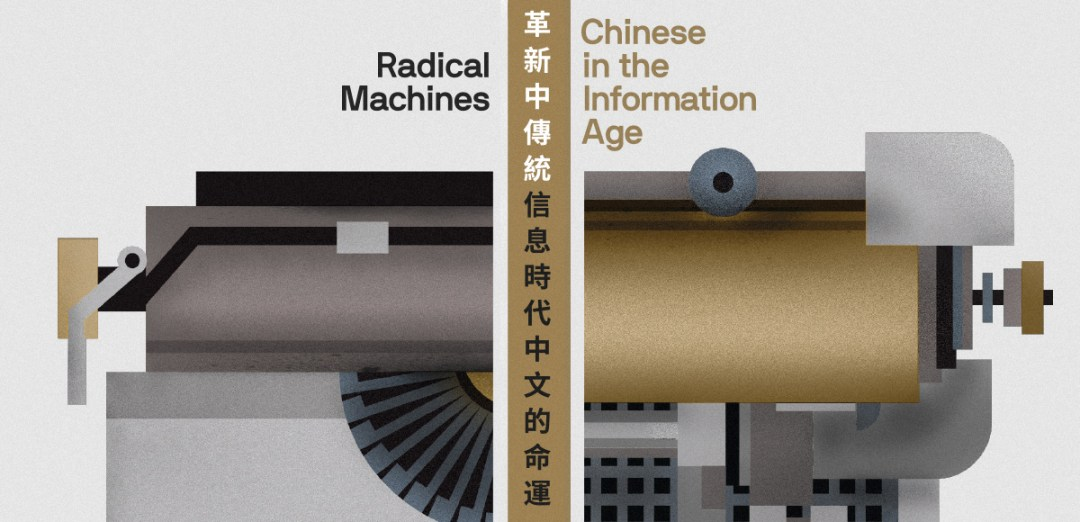 Radical Machines: Chinese in the Information Age